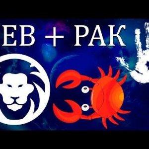 Рак и Лев: совместимость знаков зодиака в любовных отношениях и семейной жизни